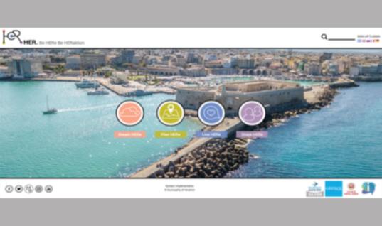 O Δήμος Ηρακλείου στον Πανευρωπαϊκό Τελικό των WEB AWARDS 2018
