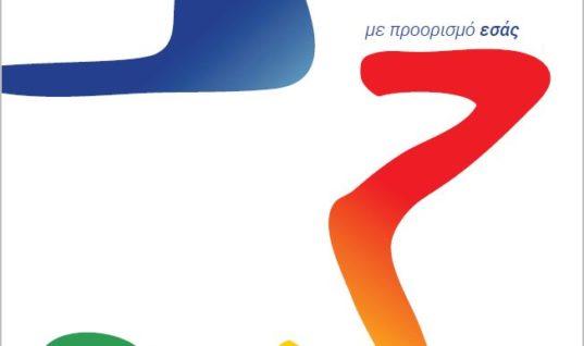 Η Attica Group εκδίδει τον 9ο Απολογισμό Εταιρικής Υπευθυνότητας