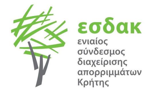 Διαλογή στην πηγή, ανακύκλωση και Κυκλική Οικονομία: Υποδεχτείτε τη νέα εποχή στην ορθολογική διαχείριση των απορριμμάτων