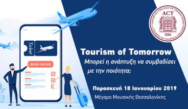 Ημερίδα: «The Tourism of Tomorrow»