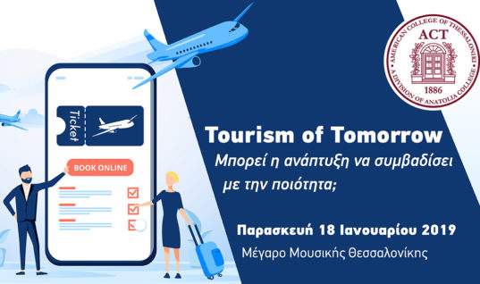 Ημερίδα: «The Tourism of Tomorrow»
