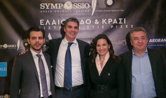 Λαμπρή εκδήλωση για την επέτειο των 10 χρόνων του Sympossio Greek Gourmet Touring στο Zonars