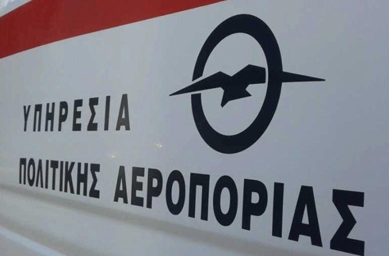 Αεροσκάφη Υπηρεσίας Πολιτικής Αεροπορίας