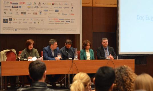 Εκδήλωση του Οργανισμού Τουρισμού Θεσσαλονίκης: «Νέες τάσεις και καινοτομίες στο χώρο του τουρισμού»