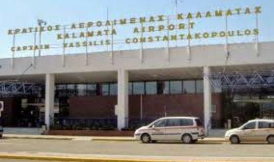 Διάψευση δημοσιευμάτων περί μετακίνησης εξοπλισμού ελέγχου επιβατών από τον αερολιμένα Καλαμάτας