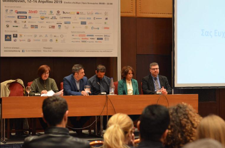 Η Θεσσαλονίκη παρουσιάστηκε στο ετήσιο meeting της Collette