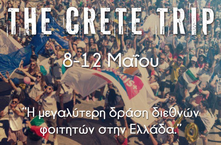 """The Crete Trip 2019"": Η Κρήτη υποδέχεται 950 φοιτητές Erasmus με την στήριξη της Περιφέρειας Κρήτης"