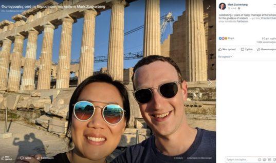 Μαρκ Ζούκερμπεργκ: Στην Ακρόπολη ο ιδρυτής του Facebook!