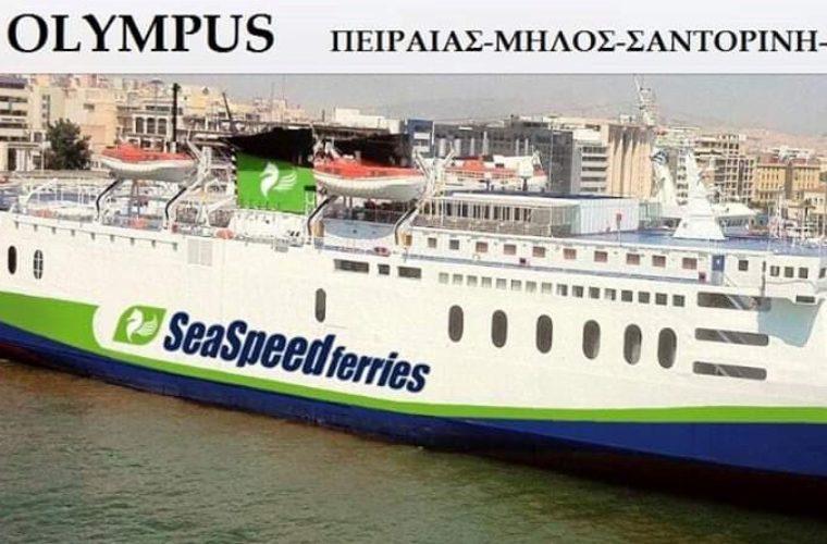 Δικαίωση για το holidaynews, πήρε άδεια το πλοίο για Ρέθυμνο