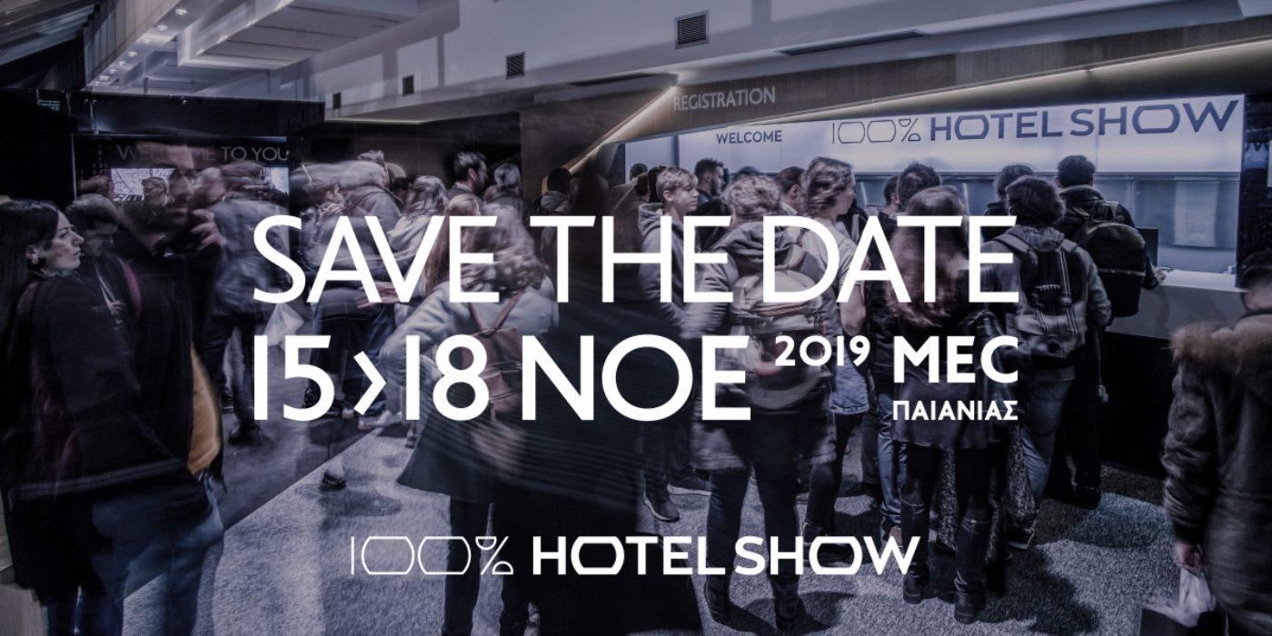 Στις 15 Νοεμβρίου 2019 ξεκινάει το πιο εντυπωσιακό 100% Hotel Show όλων των εποχών!