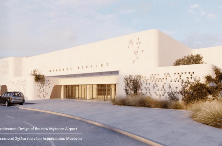 Τα σχέδια της Fraport Greece για το αεροδρόμιο της Μυκόνου