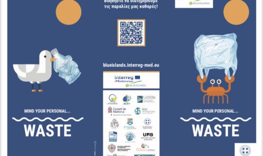 «Mind your personal waste»: Καμπάνια για τη μείωση των αποβλήτων που παράγονται από τον τουρισμό