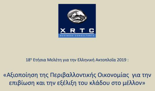 Μελέτη XRTC: Αύξηση της ακτοπλοϊκής κίνησης για τρίτο συνεχιζόμενο έτος κατά 5% το 2018