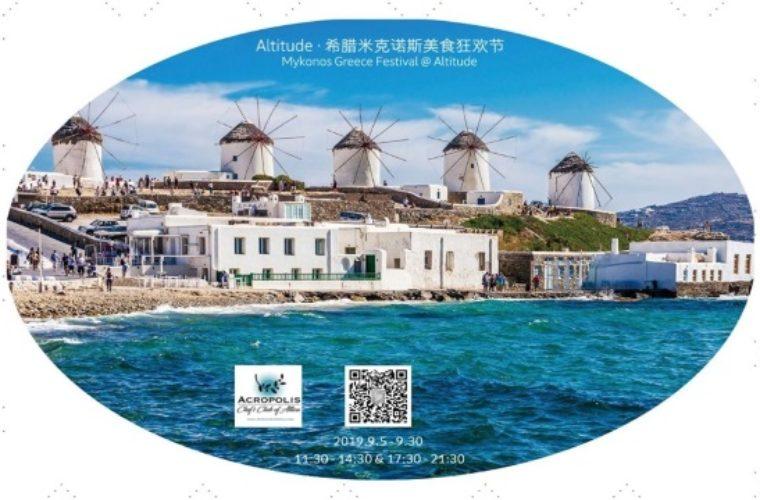 Γεύσεις και εικόνες από τη Μύκονο και τη Λευκάδα στην Κίνα