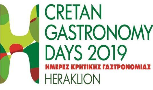 Μέρες Κρητικής Γαστρονομίας 2019 στο Ηράκλειο