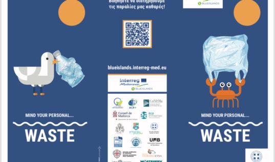 Ολοκληρώθηκε η Τουριστική Καμπάνια από την Περιφέρεια για την μείωση των αποβλήτων που παράγονται από τον τουρισμό