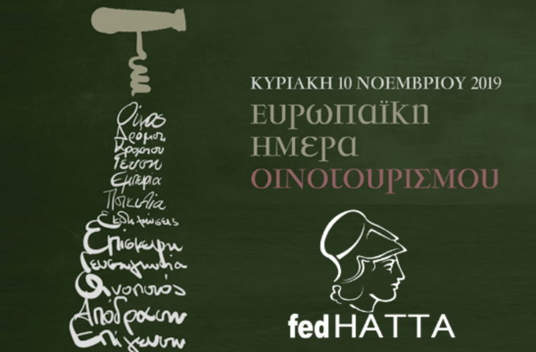 H FedHATTA στηρίζει την Ευρωπαϊκή Ημέρα Οινοτουρισμού – Δωρεάν είσοδος σε επισκέψιμα οινοποιεία