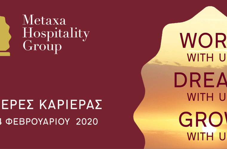 Εργαστείτε μαζί μας, Ονειρευτείτε μαζί μας, Εξελιχθείτε μαζί μας«Ημέρες Καριέρας» από το Metaxa Hospitality Group
