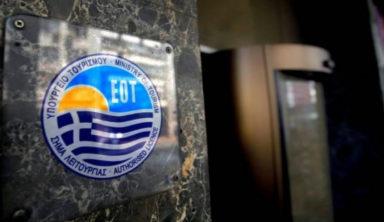 Κοροναϊός : Σε εγρήγορση τα γραφεία του ΕΟΤ στο εξωτερικό με το βλέμμα στραμμένο στην επόμενη ημέρα