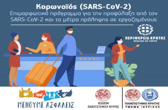 Περιφέρεια Κρήτης: Επιμορφωτικό πρόγραμμα στους εργαζομένους για την προφύλαξη από τον SARS-CoV-2